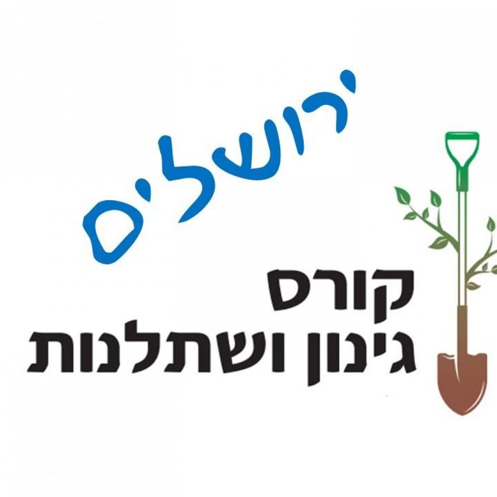 בקורס ירושלים נותרו מקומות אחרונים!